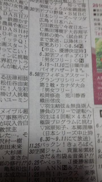 asahi20161030.jpg